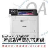 【Brother】 HL-L8360CDW 高速無線彩色雷射印表機