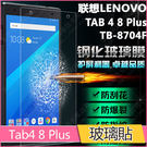 聯想 TB-8704F/N 玻璃貼Lenovo Tab4 8 Plus 鋼化膜 9H 防爆貼膜 鋼化玻璃 平板螢幕保護貼 耐刮 防指紋