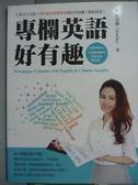 【書寶二手書T2/語言學習_PIM】專欄英語好有趣_吳青樺_有MP3