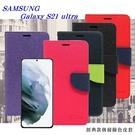 【愛瘋潮】三星 Samsung Galaxy S21 ultra 5G 經典書本雙色磁釦側翻可站立皮套 手機殼 可插卡 側掀皮套
