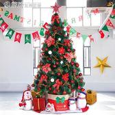 松針圣誕樹套餐1.5/1.8/2.1米豪華加密裝飾圣誕樹圣誕節裝飾品igo【搶滿999立打88折】