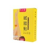 艾草+薑粉 膝蓋貼(5入/盒) 【小三美日】暖暖包