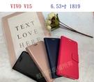 【小仿羊皮】VIVO V15 6.53吋 1819 斜立 支架 皮套 側掀 保護套 插卡 手機套