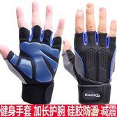 健身手套男女透氣啞鈴器械力量訓練半指護腕防滑輪滑護掌運動手套七夕情人節