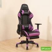 《DFhouse》派屈克-電競椅-紅色 紫色