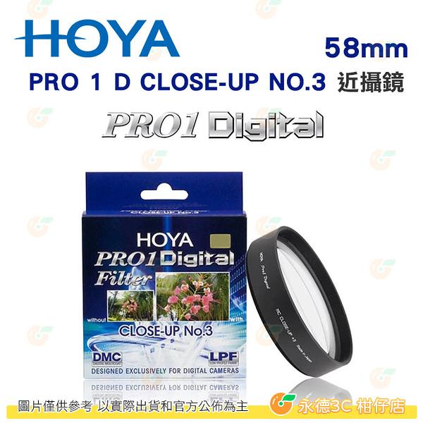日本 HOYA PRO1 Digital CLOSE UP NO.3 58mm 近攝鏡片 微距近拍濾鏡 PRO 1D
