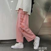 寬褲 2020年新款夏季薄運動褲女寬鬆直筒闊腿顯瘦休閒鹽系軟妹粉色褲子 【韓語空間】