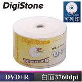◆全館免運費◆DigiStone A plus 級16xDVD+R  珍珠白滿版可印片  50片裸裝