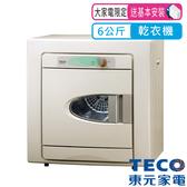 【東元TECO】6公斤乾衣機 QD6581NA