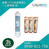 津聖【賴 ID:0930-811-716】Liquatec 後置小T33活性碳濾心(IAC-10)+三菱樹脂濾心3支