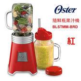 OSTER Ball Mason Jar隨鮮瓶果汁機(紅)BLSTMM-BRD 贈隨鮮杯 一個(含主機共2個杯子 )