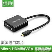 micro/mini hdmi轉vga線手機平板連接電視投影儀轉換器轉接頭 快意購物網