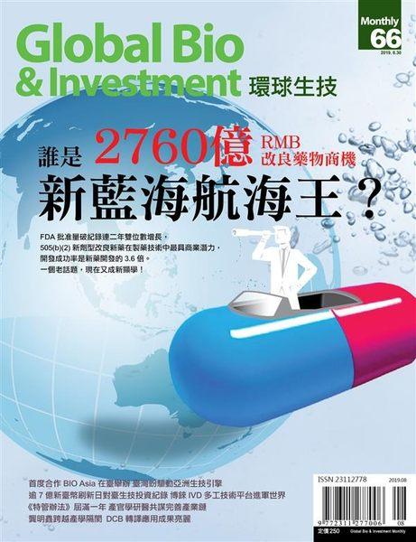 Global Bio & Investment 環球生技 8月號/2019 第66期