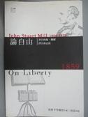 【書寶二手書T3/社會_ZIF】論自由_郭志嵩, 約翰.彌