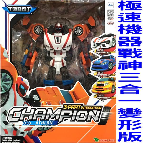 TOBOT 極速機器戰神 合體 金剛戰神 巨無霸 TITAN 機器戰士 X 旋風機器戰神 進化機器人 冒險 警車 BET