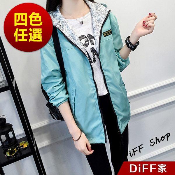 【DIFF】韓版兩面穿寬鬆防風連帽外套 防風外套 防曬外套 女裝 上衣【J28】