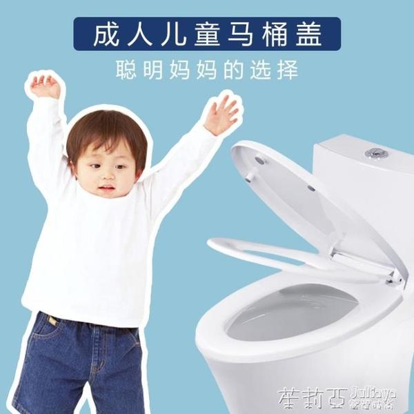 馬桶蓋子母蓋 親子大人兩用雙層 兒童坐便器馬桶圈 廁所板 茱莉亞