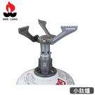 【Wen Liang 文樑 小鈦爐】9713/攻頂爐/登山/露營/攜帶型瓦斯爐/可折疊