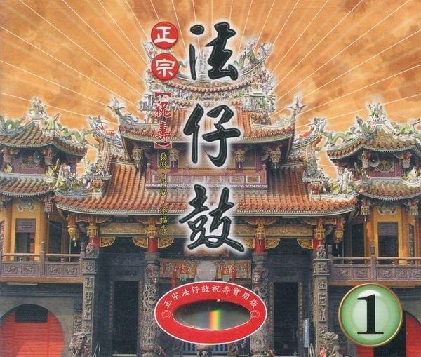正宗法仔鼓 1 祝壽  CD (購潮8)