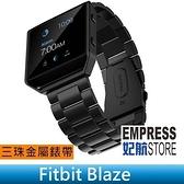 【妃航】Fitbit Blaze 三珠/304L 不銹鋼/金屬 平扣/更換 手環/錶帶 附 開關生耳
