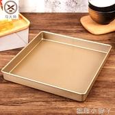 烘焙模具方形小烤盤烤箱家用不沾蛋糕模牛軋糖雪花酥模具烘焙烘培工具套裝 NMS蘿莉小腳丫