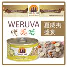 【力奇】Weruva 唯美味 主食貓罐-夏威夷盛宴85g【無穀配方】超取限24罐內 (C712B04)