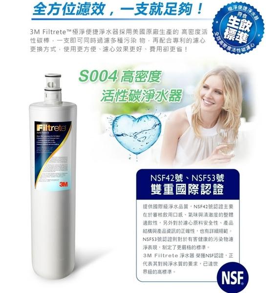 【超級優惠組合】3M S004淨水器專用濾心(3US-F004-5) 1入+ 精密快拆纖維PP濾心2支