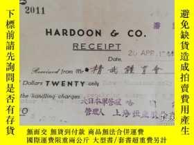 二手書博民逛書店罕見1944年上海精武體育會單據Y137339 出版1944
