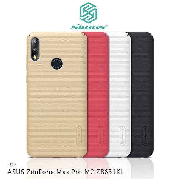 ☆愛思摩比☆NILLKIN ASUS ZenFone Max Pro M2 ZB631KL 超級護盾保護殼 硬殼 背殼