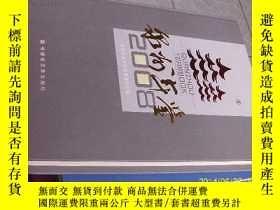 二手書博民逛書店泉州年鑑2008罕見片Y28340 泉州市地方誌編纂委員會 福建