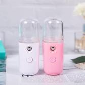 補水儀 補水噴霧儀器納米充電式蒸臉冷噴美容儀便攜保濕臉部小型加濕