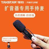 Takstar/得勝 HM-820擴音器耳麥話筒 教學通用小手持式蜜蜂麥克風  星空小鋪