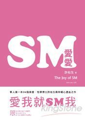 SM愛愛 The Joy of SM