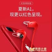 耳機無線夏新A1無線耳機女運動型跑步通用耳麥耳塞掛耳式頭戴雙