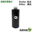 Brother 500CC 黑色 連續供墨 奈米防水 填充墨水 單罐