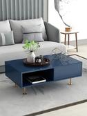 茶幾北歐簡約現代客廳電視柜組合歐式邊角幾小戶型多功能桌子輕奢 喵可可