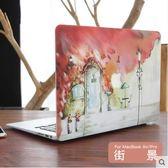 蘋果筆記本保護殼電腦外殼套macpro創意13.3寸 【快速出貨八折搶購】