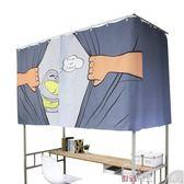 床簾學生寢室宿舍遮光布床簾上鋪遮光簾下鋪女生床圍加厚上下鋪床幔 數碼人生