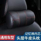 真皮汽車頭枕記憶棉車用護頸枕座椅靠枕車用頸椎枕頭 爾碩數位3c