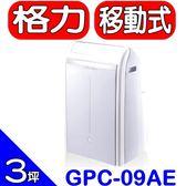 GREE格力【GPC-09AE】移動式冷氣