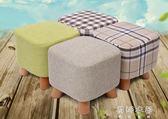 小凳子 實木換鞋凳時尚穿鞋凳創意方凳布藝小凳子沙發凳茶幾板凳家用矮凳igo 蓓娜衣都