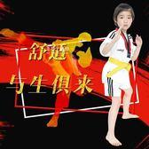 米蘭 跆拳道服夏裝成年男女大學生初學者訂製輕薄速干純棉兒童訓練服