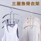 【03953】三層魚骨衣架 曬衣架 晾衣架 衣櫥 收納
