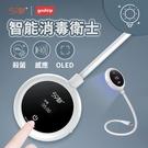 小米有品 59秒智能消毒衛士 紫外線消毒 USB 消毒燈 消毒盒 殺菌盒 夜燈