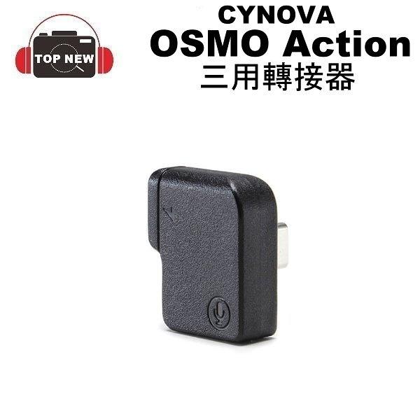 DJI 大疆 OSMO Action CYNOVA 三用轉接器 原廠配件 麥克風轉接孔 台南-上新