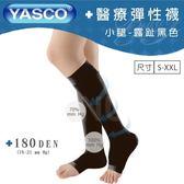 【YASCO】昭惠醫療漸進式彈性襪x1雙 (小腿襪-露趾-黑色)