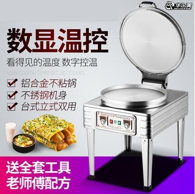 商用電餅鐺雙面加熱大型餅鐺烤餅爐煎餅機烙餅千層餅醬香餅烤餅機 NMS 220V小明同學
