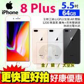 Apple iPhone8 PLUS 64GB 5.5吋 贈原廠矽膠手機殼+螢幕貼 蘋果 IOS11 防水防塵 智慧型手機 0利率 免運