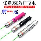 雷射筆 激光手電紅外線USB可充電激光燈指星售樓燈遠射沙盤射筆 俏女孩