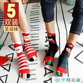 5雙裝 五指圣誕襪子女中筒襪秋冬長筒棉襪情侶分趾襪[千尋之旅]